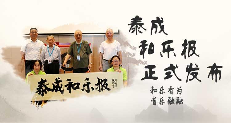 广东泰成逸园养老院-广东中高端养老院-佛山中高端养老院
