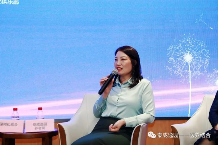 """广东泰成逸园养老院发声""""医养结合——养老产业"""