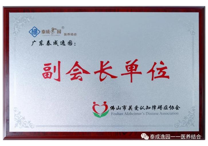 广东泰成逸园养老院成为佛山市关爱认知障碍症协