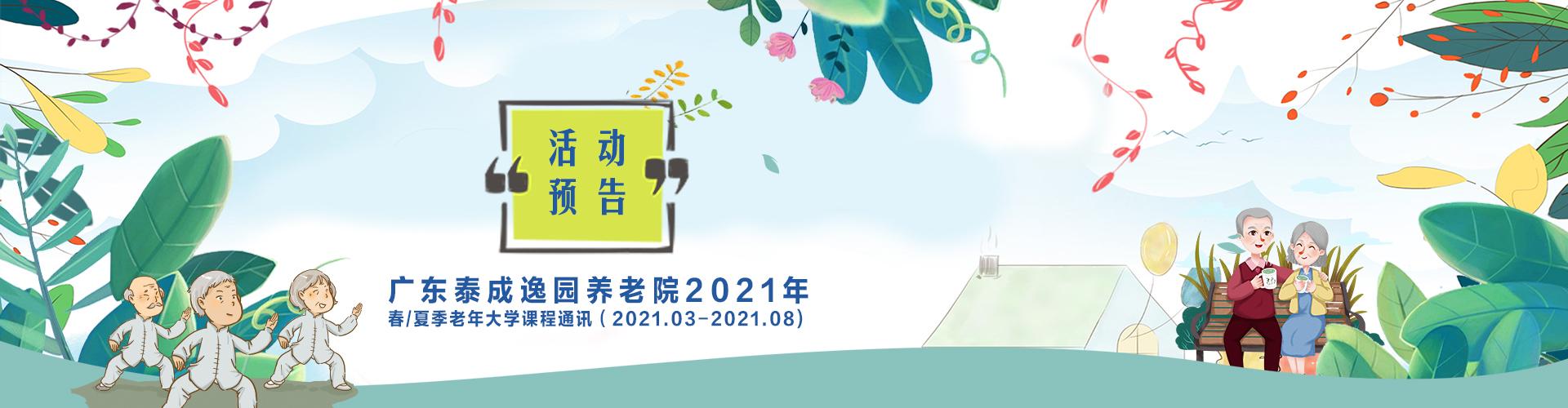广东泰成逸园养老院2021年老年大学课程通讯