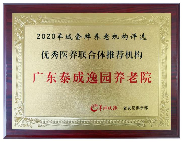"""广东泰成逸园养老院荣获""""优秀医养联合体推荐机"""
