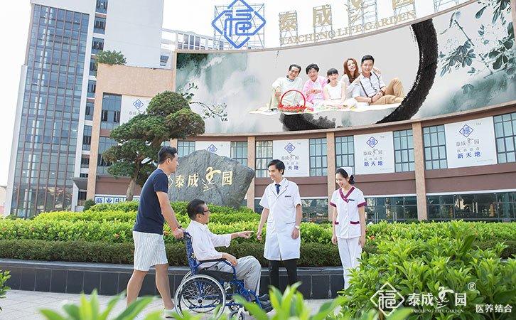 广东泰成逸园养老院的环