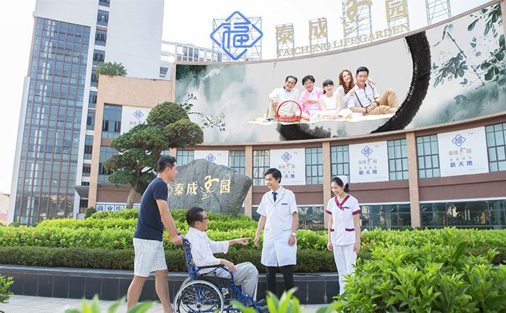 广州养老社区,广佛养老