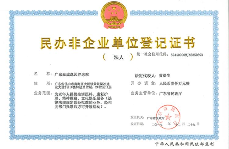 广州敬老院,荣誉资质