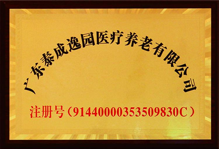 广州老人护理乐天堂fun88手机平台