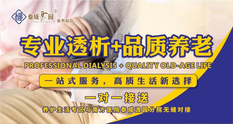 肾透特养_南方医院泰成逸园分院乐天堂fun88手机平台