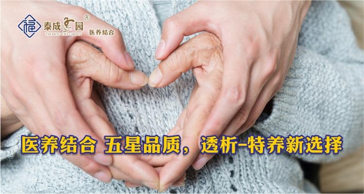 医养结合 五星品质,透析_南方医院泰成逸园分院乐天堂fun88手机平台