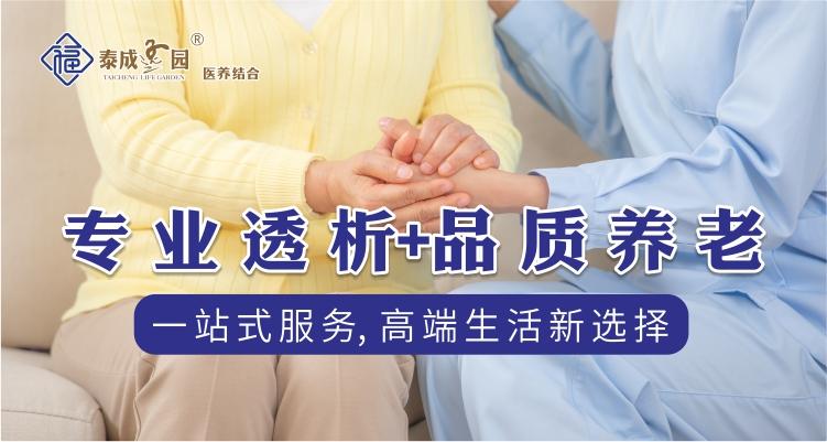 医养一体化,泰成透析特_南方医院泰成逸园分院乐天堂fun88手机平台