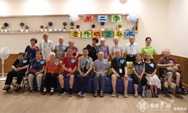 军旅系列主题活动 l 老兵欢聚在泰成_广州泰成逸园养老网