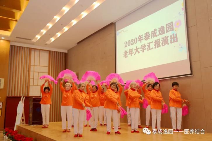 国际幸福日 听听来自泰成长者的幸福答_广州泰成逸园养老网
