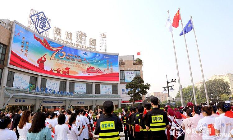 守初心,担使命——泰成国庆升旗仪式_广州泰成逸园养老网